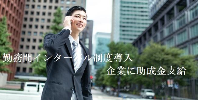 勤務間インターバル制度導入企業に助成金支給