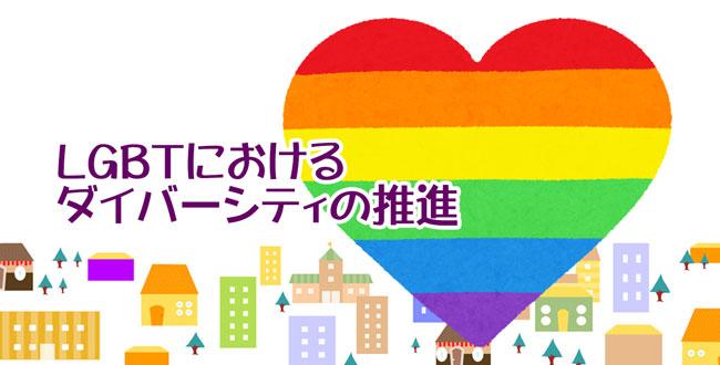LGBTにおけるダイバーシティの推進