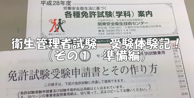 衛生管理者試験、受験体験記!(その① 準備編)