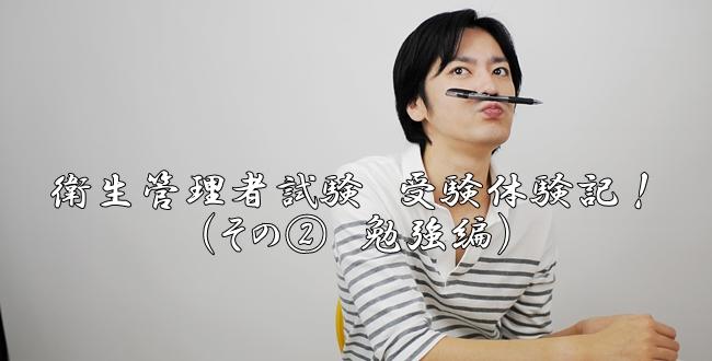 衛生管理者試験 受験体験記!(その② 勉強編)