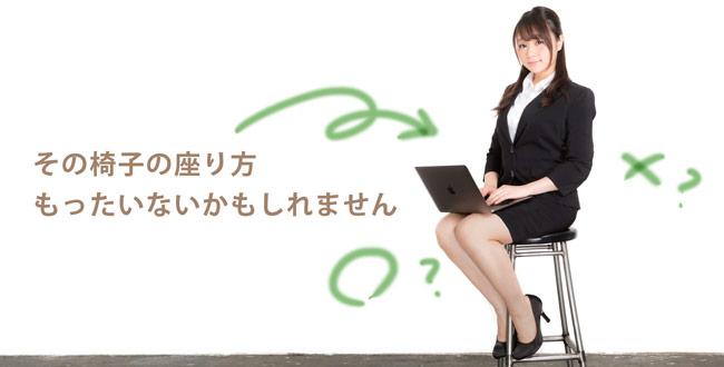 椅子の座り方を変えて、仕事の効率アップ!