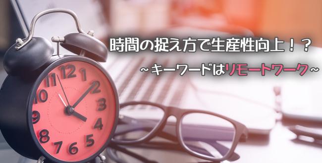 「時間」の捉え方で生産性向上!~キーワードは「リモートワーク」~