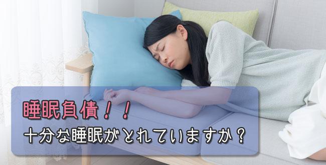 睡眠負債~十分な睡眠がとれていますか?~