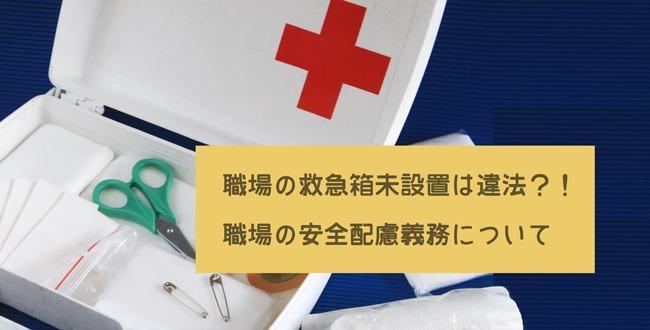 職場の救急箱未設置は違法? 職場の安全配慮義務について