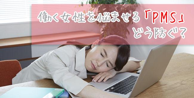 働く女性を悩ませる「PMS」をどう防ぐ?