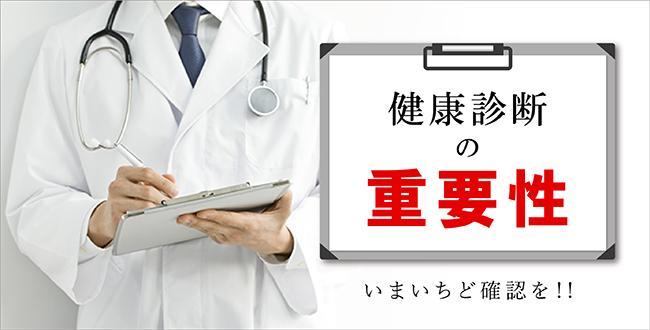 健康診断の重要性いまいちど確認を!