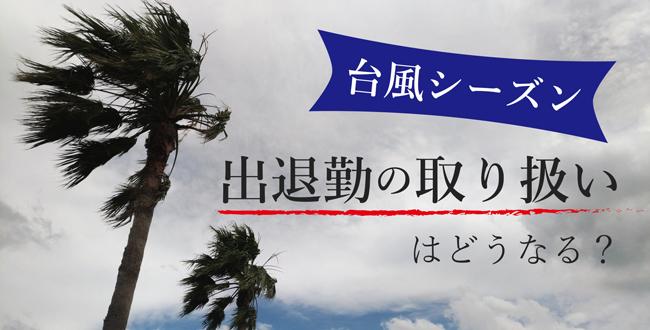 台風シーズン、出退勤の取扱いは?