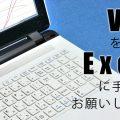 VBAを学んで、Excelに手作業をお願いしよう~2時間かかる仕事も5分で終わる!~