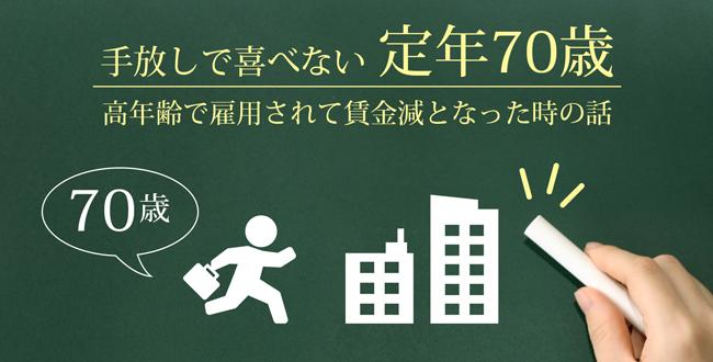 70 歳 定年 法