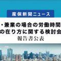 「副業・兼業の場合の労働時間管理の在り方に関する検討会」の報告書公表