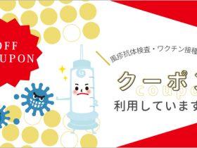 風疹抗体検査・ワクチン接種のためのクーポン、利用していますか?