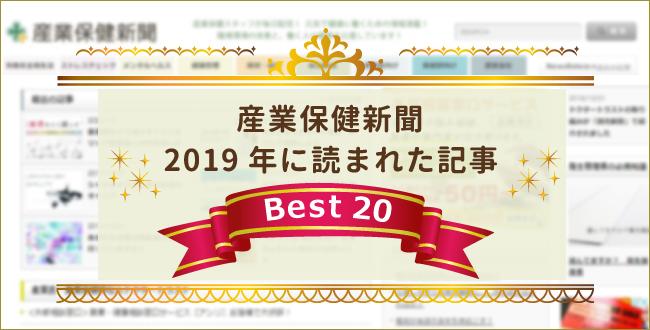産業保健新聞2019年に読まれた記事ベスト20