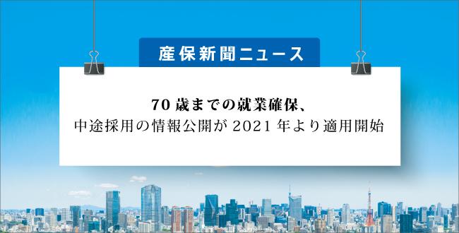 70歳までの就業確保、中途採用の情報公開が2021年より適用開始