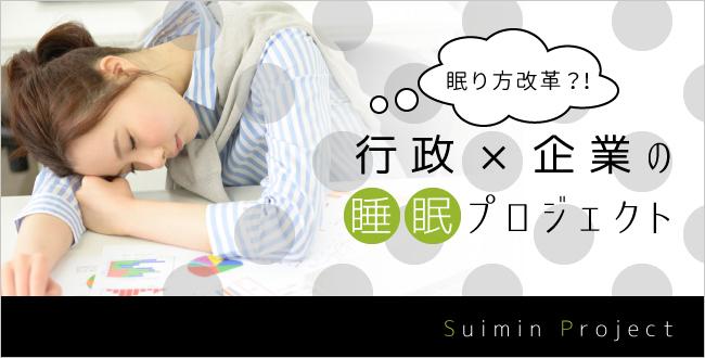 眠り方改革始動!行政×企業の睡眠プロジェクト