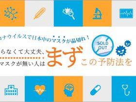 コロナウイルスで日本中のマスクが品切れ!焦らなくて大丈夫、今マスクが無い人はまずこの予防法を!