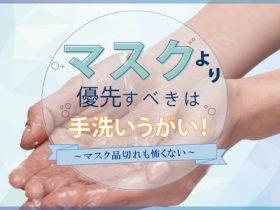 マスクより優先すべきは手洗いうがい!~マスク品切れも怖くない~