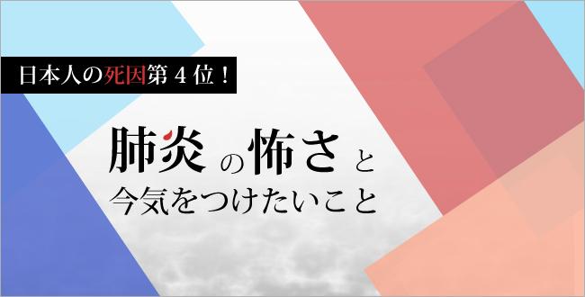 日本人の死因第4位!肺炎の怖さと今気をつけたいこと