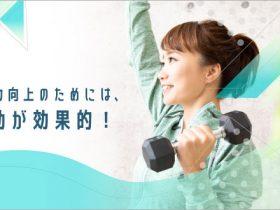 免疫力向上のためには、運動が効果的!