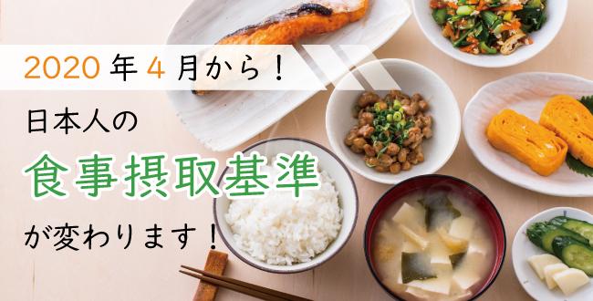 \\srvdtwss\Shareddocs\★健康経営推進部<広報企画チーム>\産業保健新聞記事\1808〜\ね根本\200217_日本人の食事摂取基準が2020年4月より変わります。