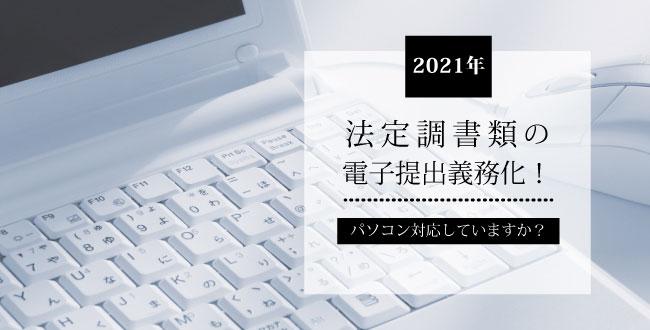 2021年、法定調書類の電子提出義務化!パソコン対応していますか?