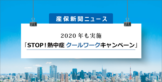 2020年も実施「STOP!熱中症クールワークキャンペーン」