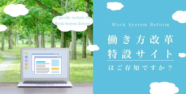 働き方改革特設サイトはご存知ですか?