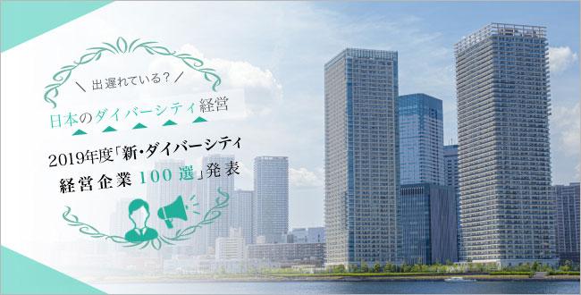 出遅れている?日本のダイバーシティ経営~2019年度「新・ダイバーシティ経営企業100選」発表~