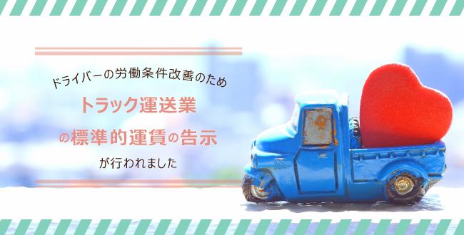 ドライバーの労働条件改善のため「トラック運送業の標準的運賃の告示」が行われました