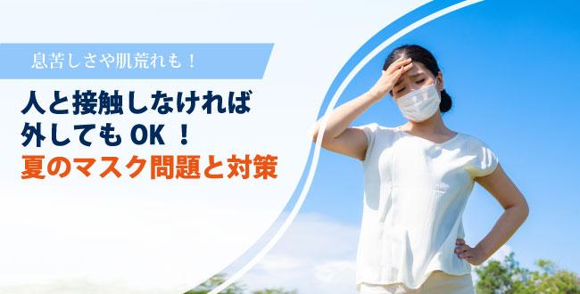 息苦しさや肌荒れも!人と接触しなければ外してもOK!夏のマスク問題と対策