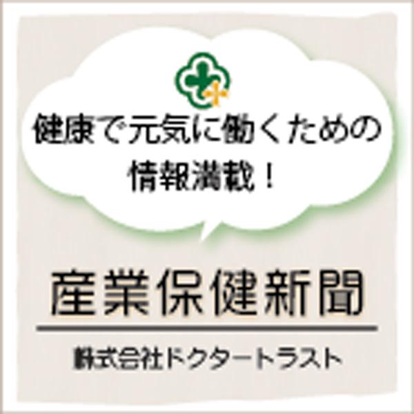 産業保健新聞編集部