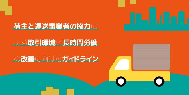荷主と運送事業者の協力による取引環境と長時間労働の改善に向けたガイドライン