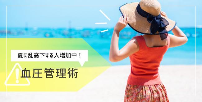 夏に乱高下する人増加中!血圧管理術