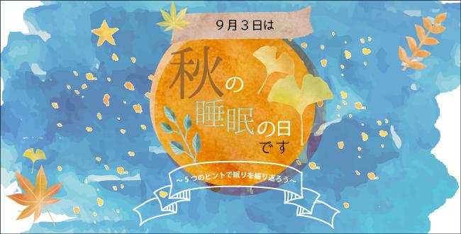 9月3日は「秋の睡眠の日」です~5つのヒントで眠りを振り返ろう~