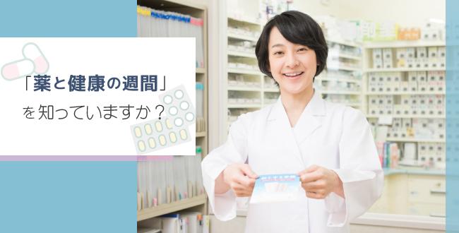 「薬と健康の週間」を知っていますか?