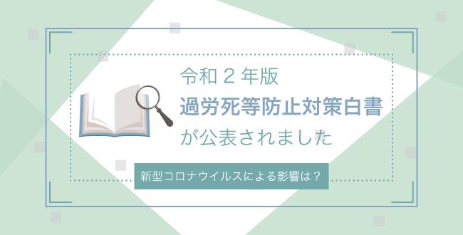 「令和2年版 過労死等防止対策白書」が公表されました ~新型コロナウイルスによる影響は?~