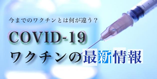 今までのワクチンとは何が違う?COVID19ワクチンの最新情報