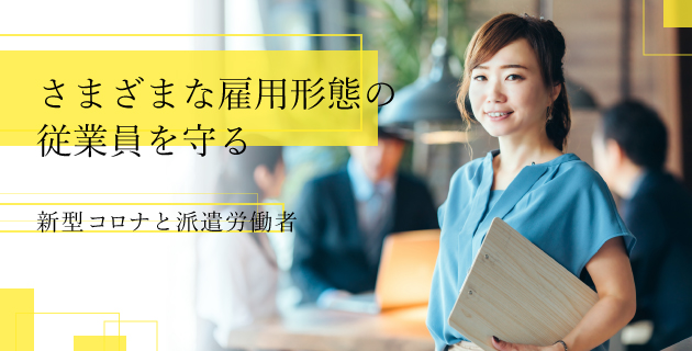 さまざまな雇用形態の従業員を守る~新型コロナと派遣労働者~