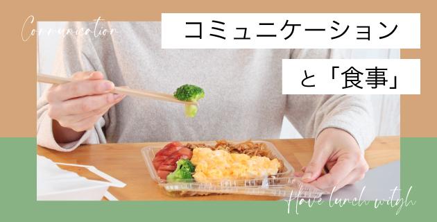 コミュニケーションと「食事」