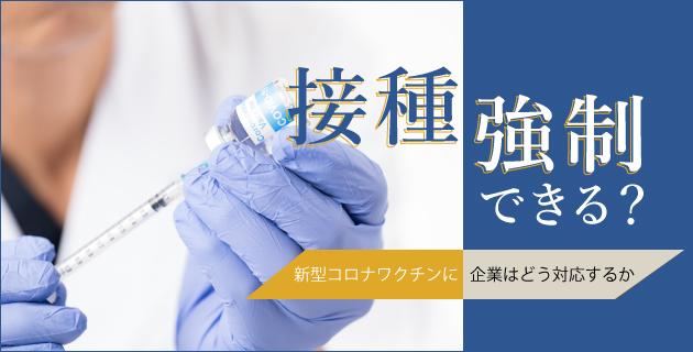 接種強制できる?~新型コロナワクチンに企業はどう対応するか~