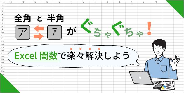 全角と半角がぐちゃぐちゃ!Excel関数で楽々解決しよう