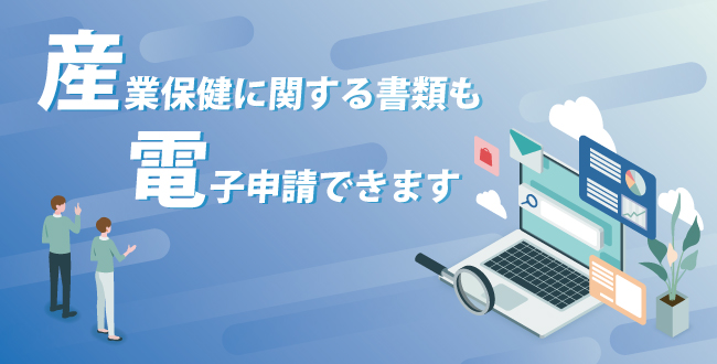 産業保健に関する書類も電子申請できます