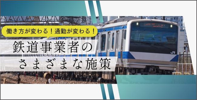 働き方が変わる!通勤が変わる!鉄道事業者のさまざまな施策