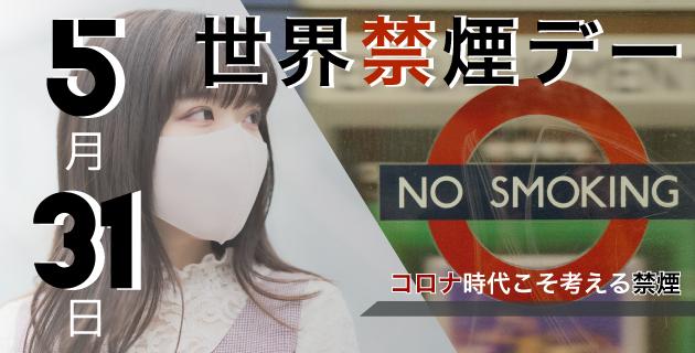 5月31日は世界禁煙デー~コロナ時代こそ考える禁煙~