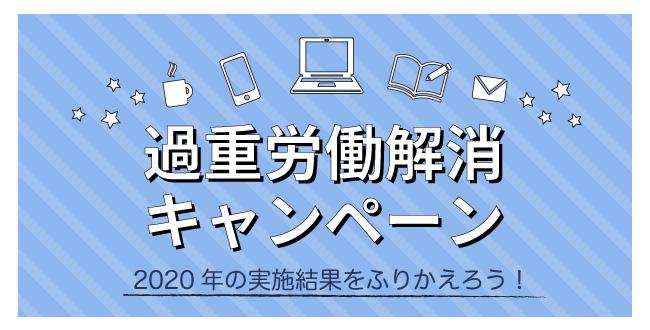 過重労働解消キャンペーン2020年の実施結果をふりかえろう!