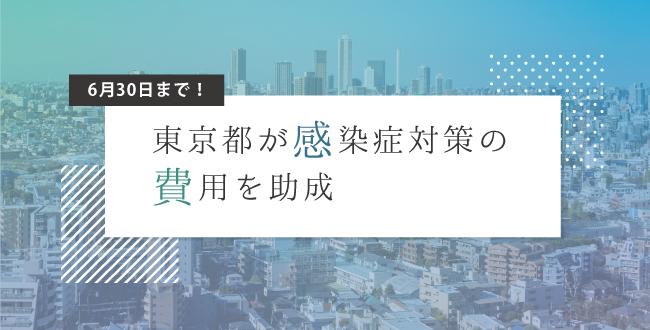 東京都が感染症対策の費用を助成