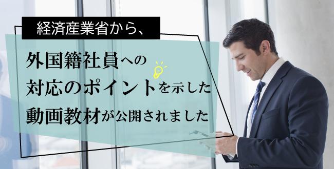 経済産業省から、外国籍社員への対応のポイントを示した動画教材が公開されました