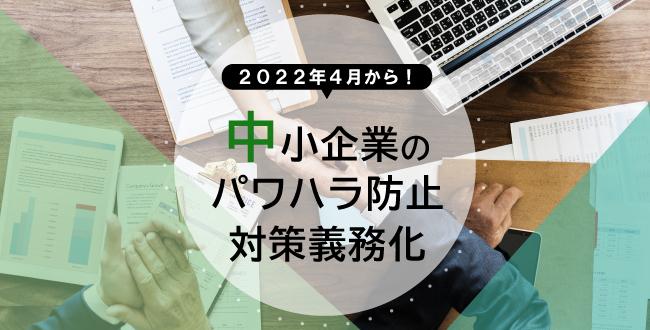 2022年4月から!中小企業のパワハラ防止対策義務化