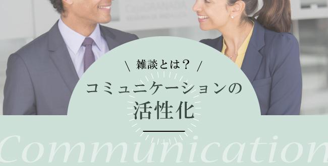雑談(コミュニケーションの活性化)