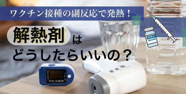 ワクチン接種の副反応で発熱!解熱剤はどうしたらいいの?