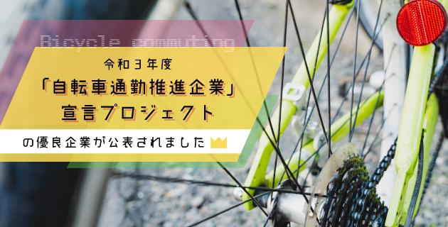 令和3年度「『自転車通勤推進企業』」プロジェクトの優良企業が公表されました